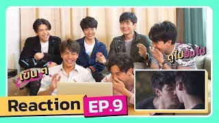 Reaction 2Moons2 The Series EP.9 | Mello Thailand Video