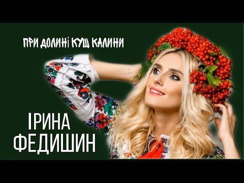 Ірина Федишин - При долині кущ калини