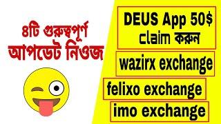 ৪টি গুরুত্বপূর্ণ আপডেট || DEUS Apps 50$ Claim করুন, Wazirx exchange, felixo exchange,  imo exchange
