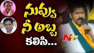 Revanth Reddy Sawal to KCR & KTR || Power Punch || NTV