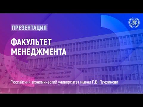 Презентация факультета менеджмента РЭУ им. Г.В. Плеханова