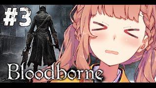 【Bloodborne】ホーン【本間ひまわり/にじさんじ】