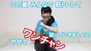 【筋トレ講座】上質ボディ作り 【その2】 奥津マリリ 検索動画 9