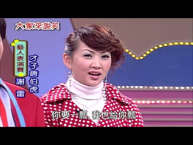 【大家來說笑】(謝雷、楊小萍、林松義)第561集_2006年