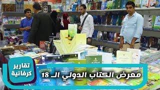 معرض الكتاب الدولي الـ ١٨