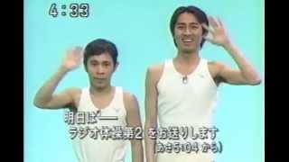 ナインティナイン ラジオ体操①.
