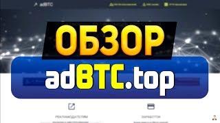 ADBTC.TOP - ЛУЧШИЙ БИТКОИН БУКС 2017! Как заработать на рекламных ссылках