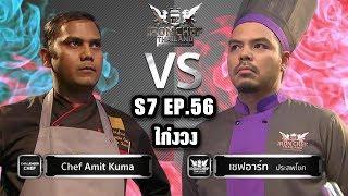 Iron-Chef-Thailand-S7EP56-Chef-Amit-Kuma-Vs-เชฟอาร์ท-ไก่งวง
