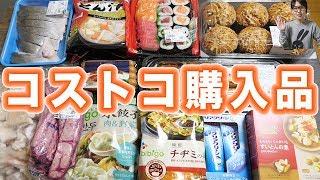 【コストコ】冬場におすすめの購入品紹介と冷凍保存/Costco【kattyanneru】 thumbnail