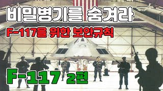 F-117 2편