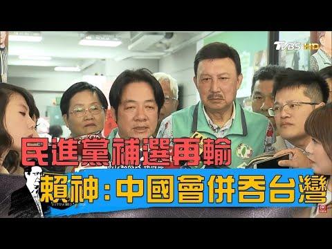 民進黨僅剩的一口氣!賴清德稱補選再輸「中國會併吞台灣」少康戰情室 20190313