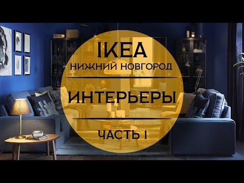 Интерьеры ИКЕА Нижний Новгород . Детальный обзор.