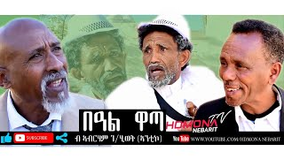 HDMONA - በዓል ዋጣ ብ ኣብራሃም ገብረሂወት (ባሃቦሎም) Beal Wata by Abraham Gebrehiwet - New Eritrean Comedy 2019
