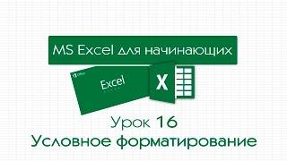Excel для начинающих. Урок 16: Условное форматирование