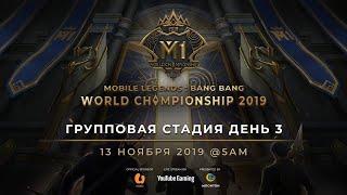 Сейчас в эфире: Чемпионат Мира MLBB 2019 День 3 Групповая Стадия C