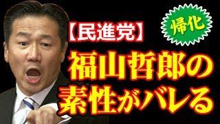 【民進党】福山哲郎議員の素性がバレる。民主党・福山哲郎議員のWikipediaから、重要な記述などが削除される。