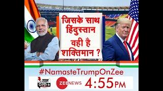 Taal Thok Ke Live: दोस्ती, Deal और डिप्लोमेसी   Donald Trump LIVE   Zee News Live  