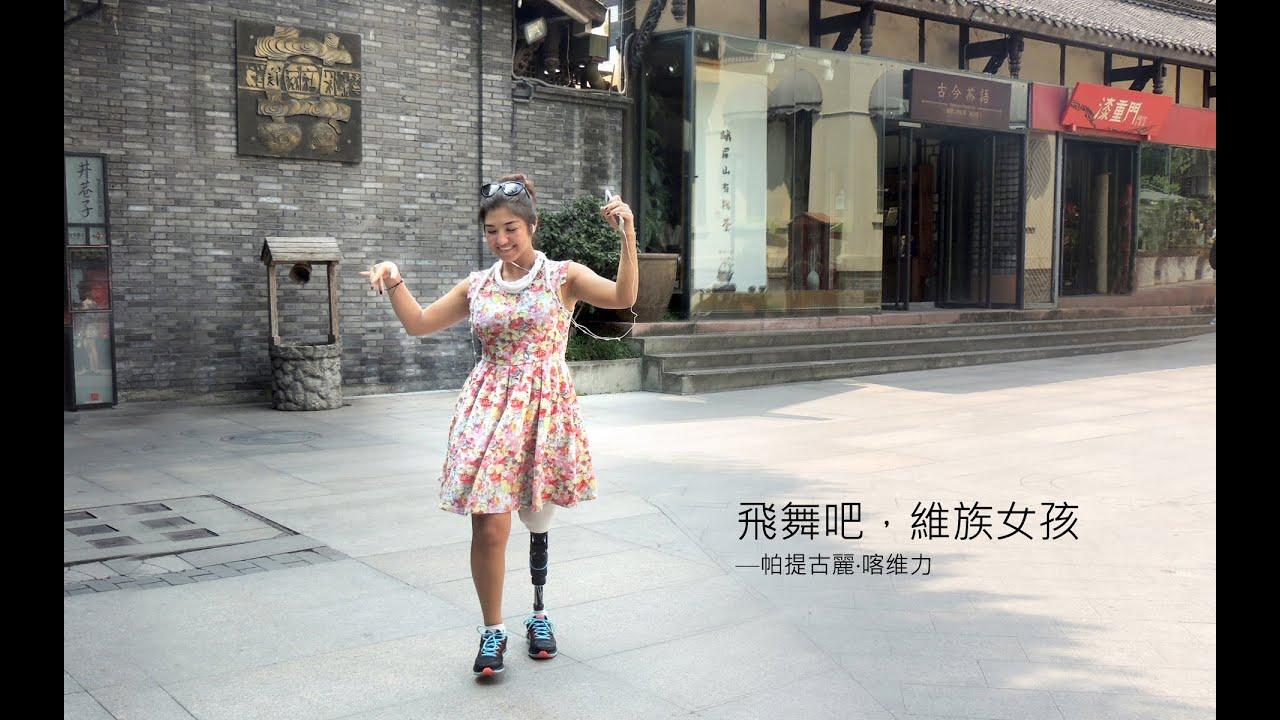 德林義肢--激發潛能‧ 精彩人生--帕提古麗‧ 喀維力 - YouTube