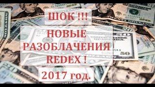 Новые разоблачения REDEX  2017 год