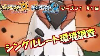 【ポケモンUSUM】シングルレート環境調査 #15【混乱実ガモス】 thumbnail