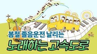 노래하는 고속도로 멜로디도로와 터널조명의 정체는?
