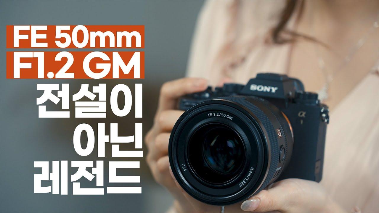 초격차 인정! 소니 FE 50mm F1.2 GM   SEL50F12GM 리뷰