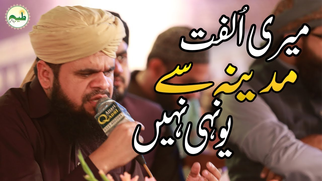 Download Meri  ulfat madiney Se - Most Emotional Naat Sharif by  Tusawar Attari