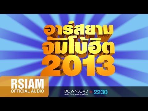 อาร์ สยาม จัมโบ้ฮิต 2013 [Official Music Long Play]