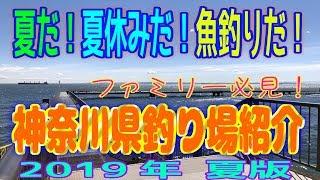 暑い夏は設備の整った所へ!「神奈川県釣り場紹介」+α 2019年夏版