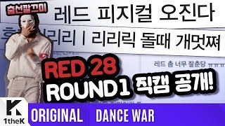 [DANCE WAR(댄스워)] Round 1: FAKE LOVE _ RED 28 Fancam ver.(RED 28 직캠 ver.)