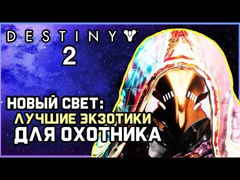 Destiny 2: New Light (Новый свет) - Топ доступной экзотики для Охотника. (Гайд)