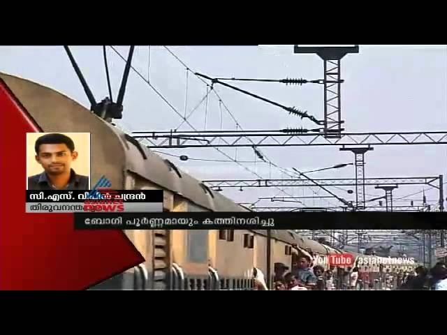 Train  bogey catches fire at Thampanoor station