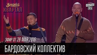 Бардовский коллектив - Пьющие гитары |  Вечерний Квартал 28.05.2016