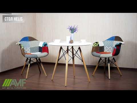Кухонный обеденный белый стол Helis. Мебель для кухни от Amf Com Ua