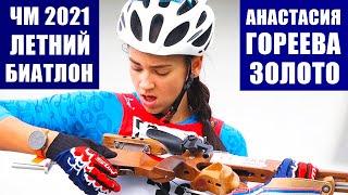 Анастасия Гореева выиграла суперспринт среди юниорок на чемпионате мира 2021 по летнему биатлону