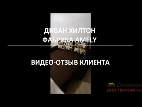 Диван Хилтон • фабрика Amely • видео-отзыв клиента