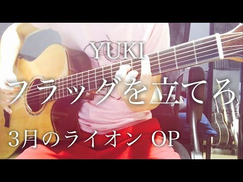 Frag wo tatero - YUKI [cover / chord / lyrics]