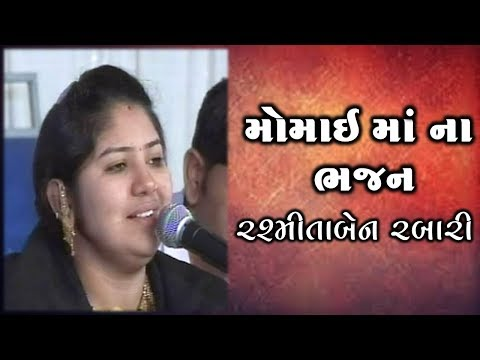 Momai Maa Na Bhajan || Rashmita rabari - GujaratiMoj.