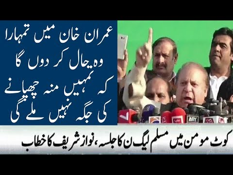 Nawaz Sharif Speech In Kot Momin Jalsa | 06 January 2018 | Neo News