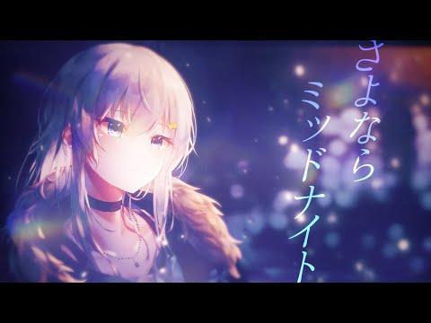 【歌ってみた】さよならミッドナイト-大柴広己/朝比奈美夜Cover
