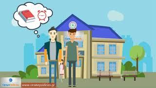 Όραμα Παιδείας, φροντιστήριο Μέσης Εκπαίδευσης