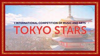Международный конкурс \