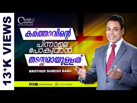 Bro. Suresh Babu: Christ Centre: 2018 June 01