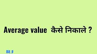 AC or DC Average value    कैसे निकाले ?