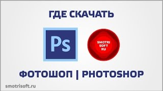 Где скачать бесплатный официальный Photoshop