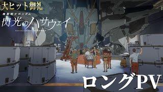 【大ヒット御礼】機動戦士ガンダム 閃光のハサウェイ|ロングPV