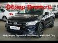Volkswagen Tiguan 2018 1.4 TSI (150 л.с.) 4WD DSG City - видеообзор