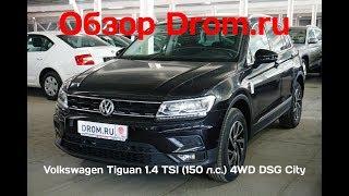 Volkswagen Tiguan 2018 1.4 TSI (150 л. с.) 4WD DSG City - відеоогляд