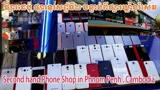 Depo Market , Second hannd market in phnom penh , Cambodia phone shop
