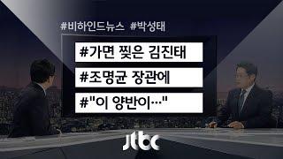 '가면을 찢어라'…머쓱해진 김진태?